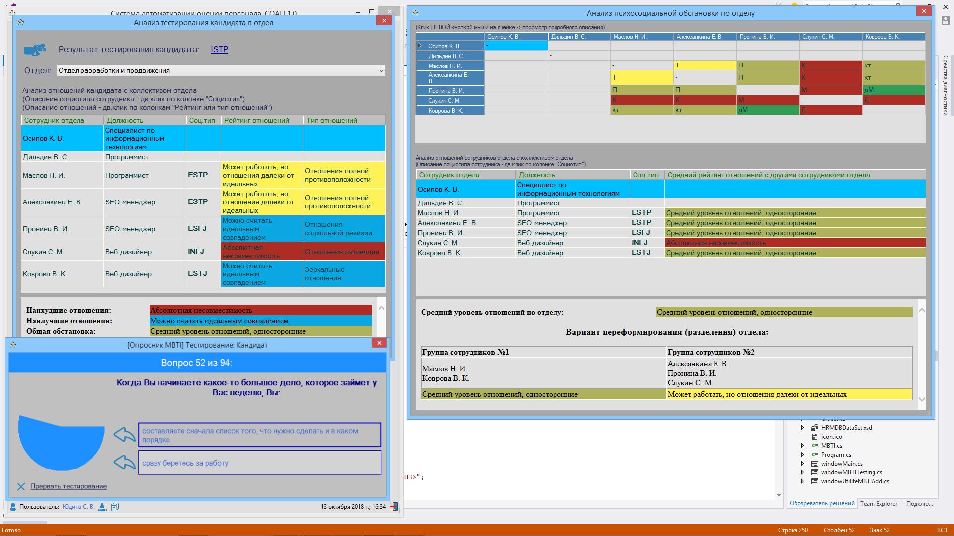 Система автоматизации оценки персонала
