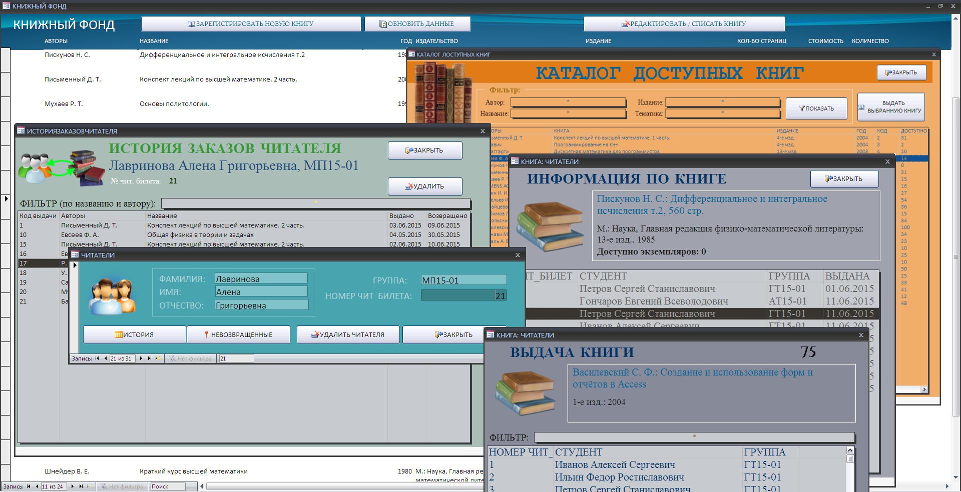 База данных - автоматизация работы библиотеки
