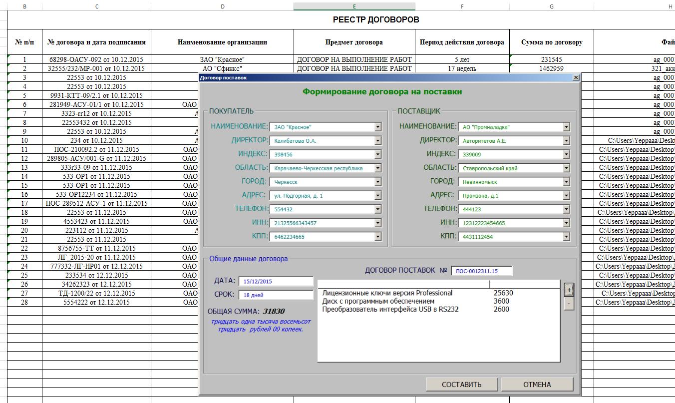 Автоматизация Excel
