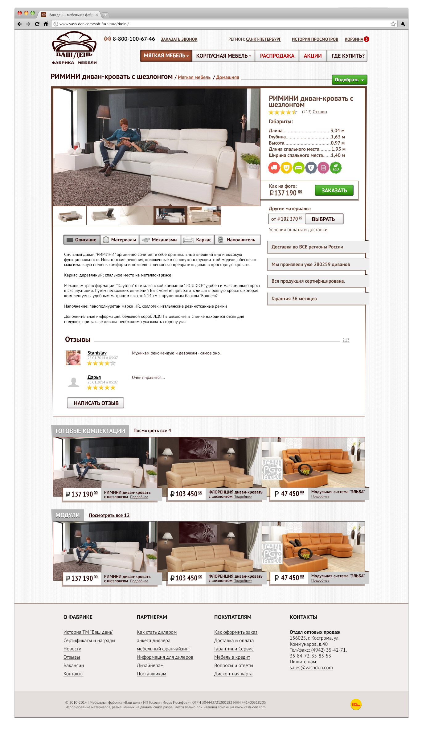 Разработать дизайн для интернет-магазина мебели фото f_09652f363965f96b.jpg