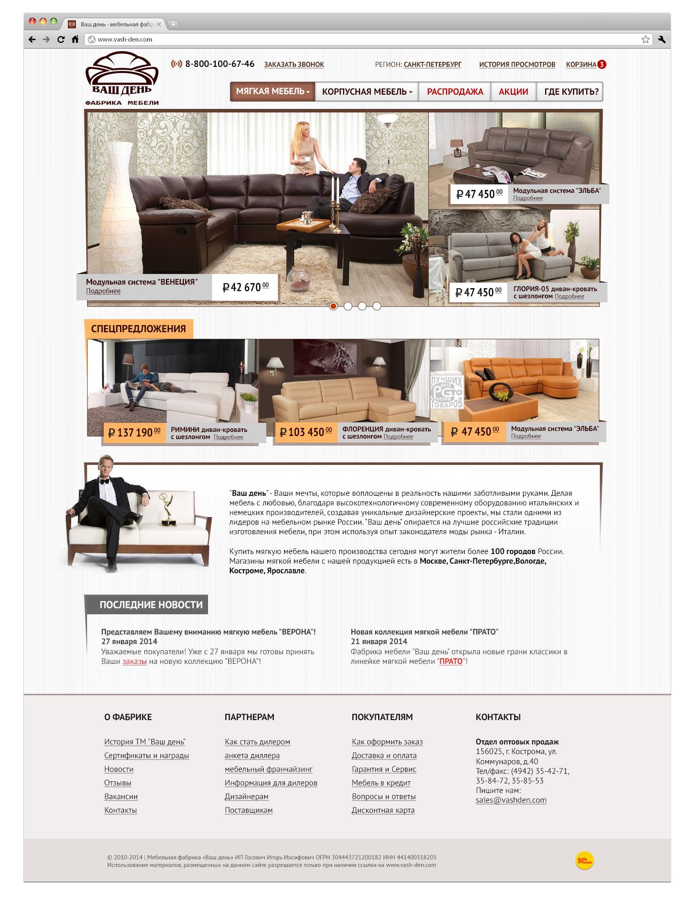 Разработать дизайн для интернет-магазина мебели фото f_15252f3636dca899.jpg