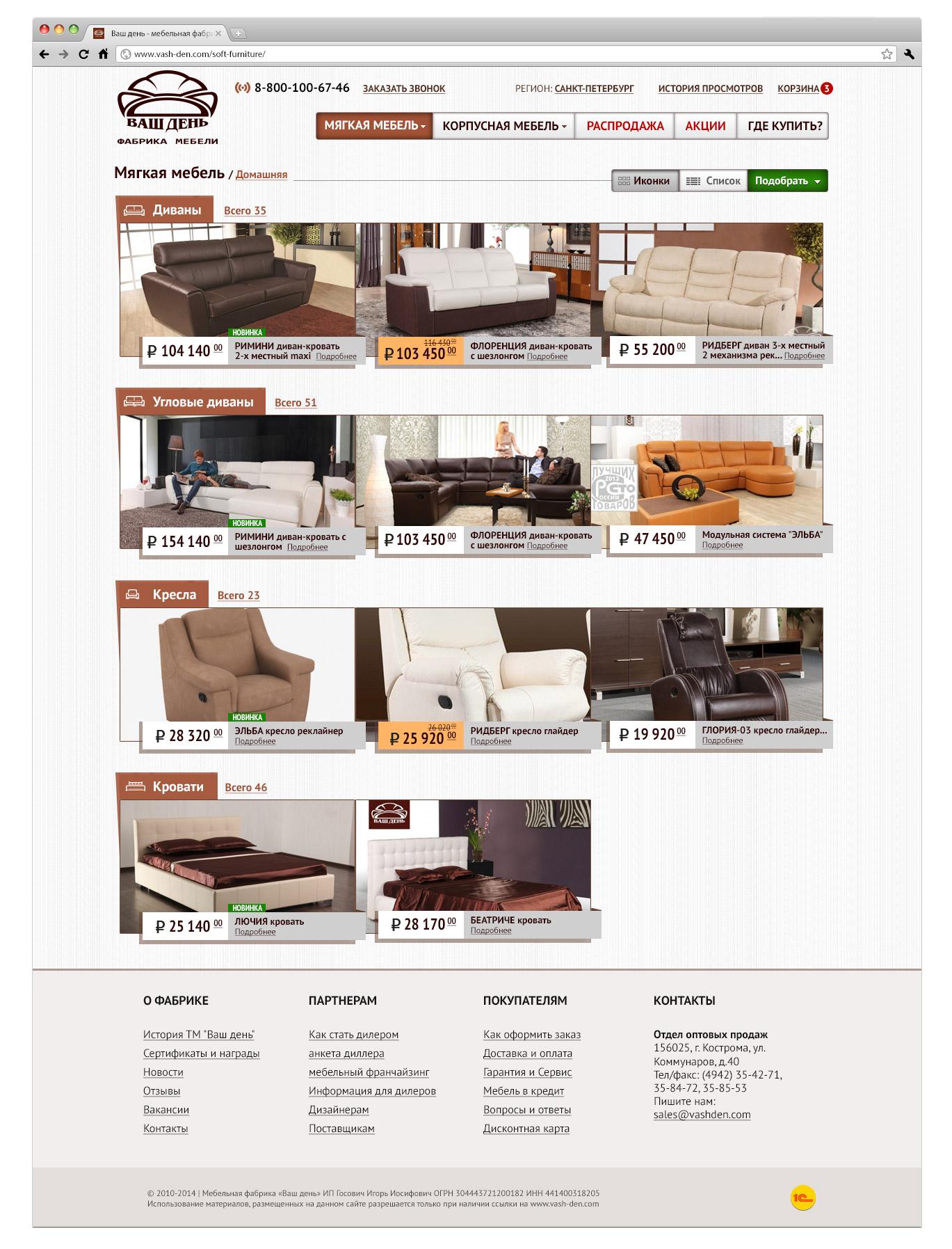 Разработать дизайн для интернет-магазина мебели фото f_26252f3637eeaab0.jpg