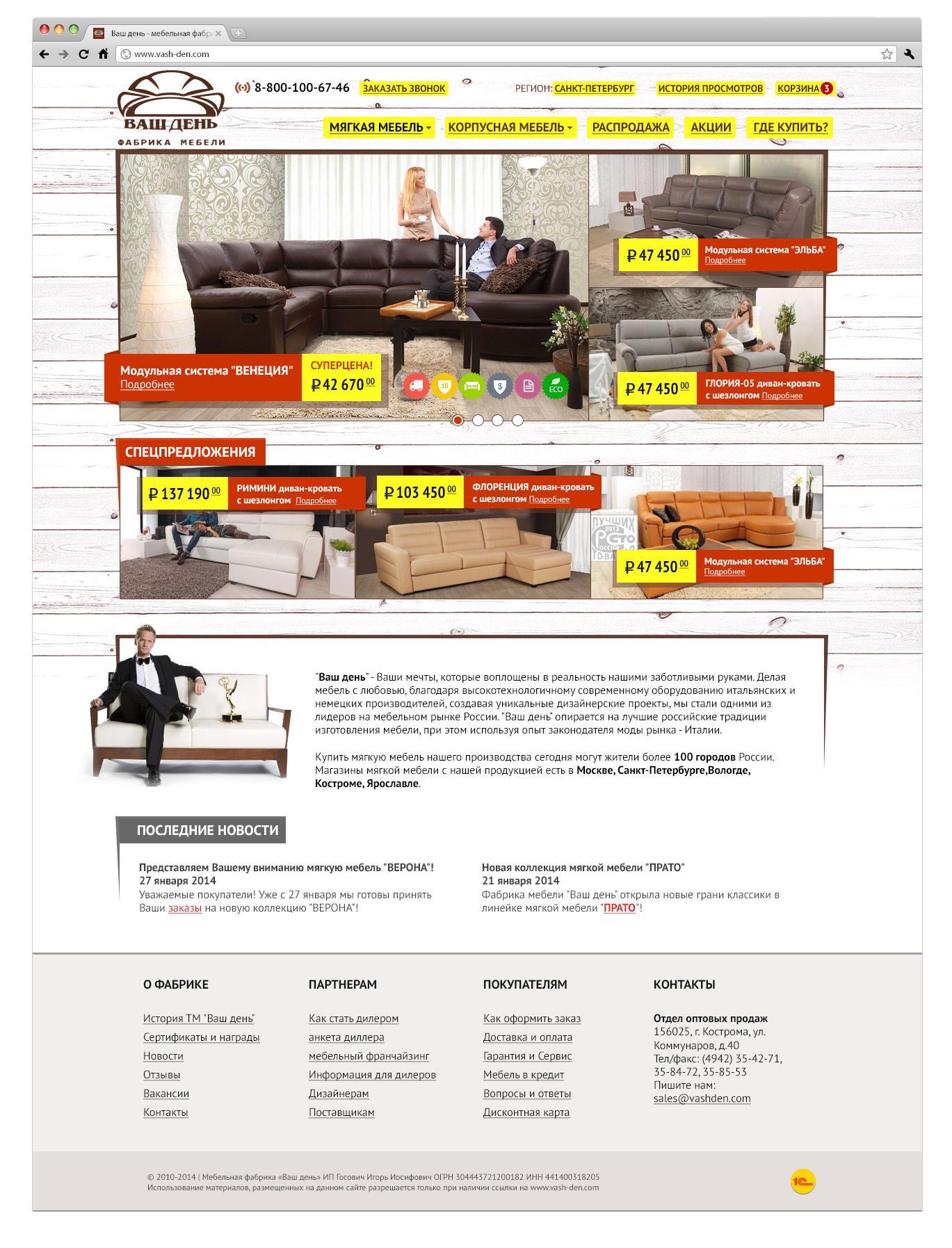 Разработать дизайн для интернет-магазина мебели фото f_28452ea28b2737b0.jpg