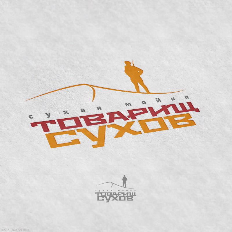 """Разработка логотипа для сухой мойки """"Товарищ Сухов"""" фото f_30053fdadace40b3.jpg"""