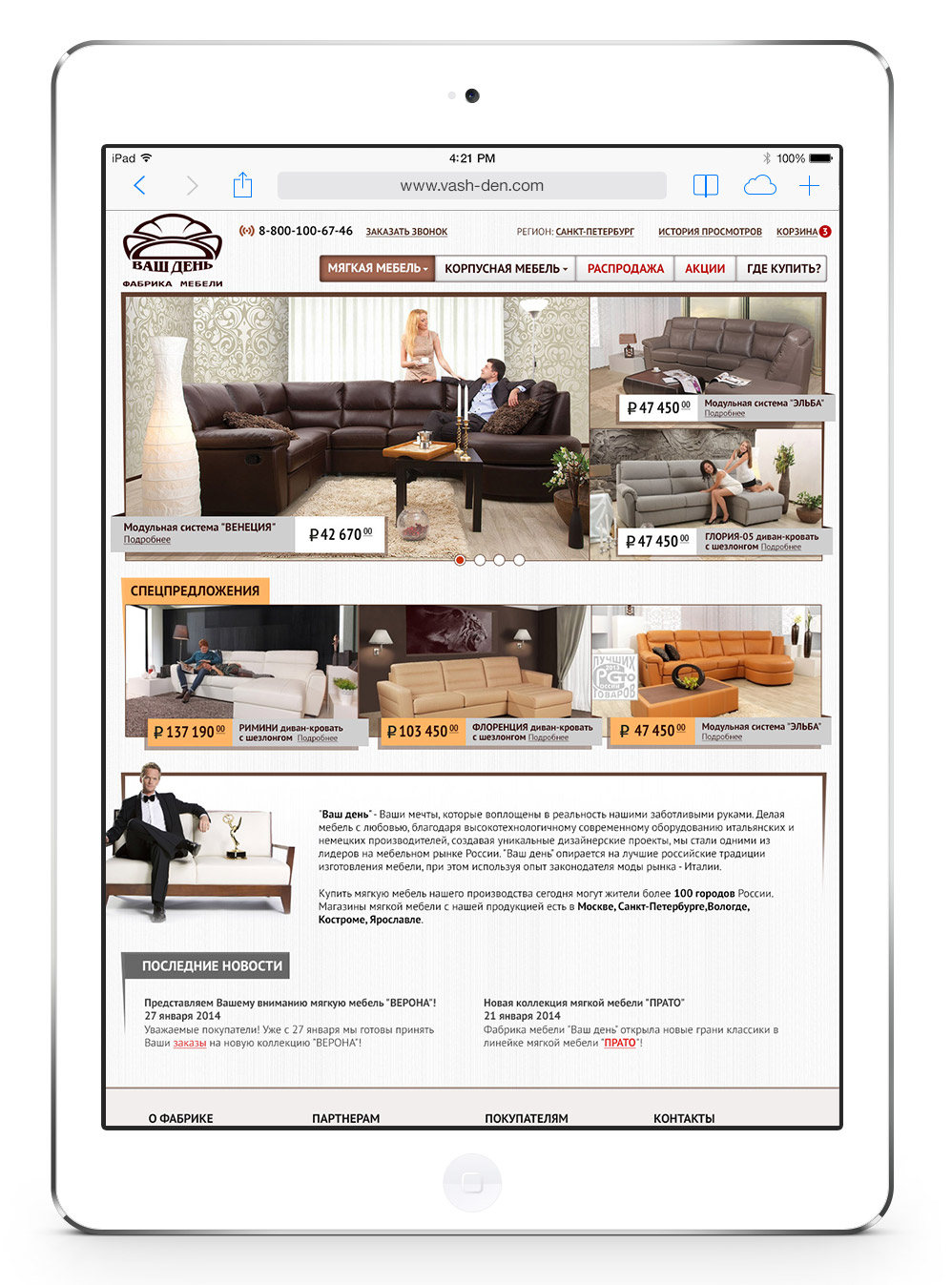 Разработать дизайн для интернет-магазина мебели фото f_52252f4d8dd275c3.jpg