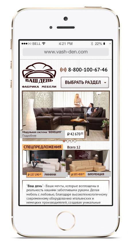 Разработать дизайн для интернет-магазина мебели фото f_62352f4dd0473726.jpg