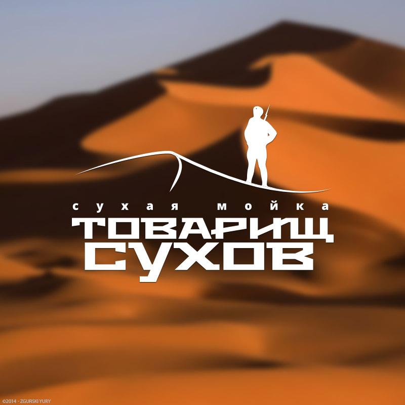 "Разработка логотипа для сухой мойки ""Товарищ Сухов"" фото f_75753fdadae126a1.jpg"
