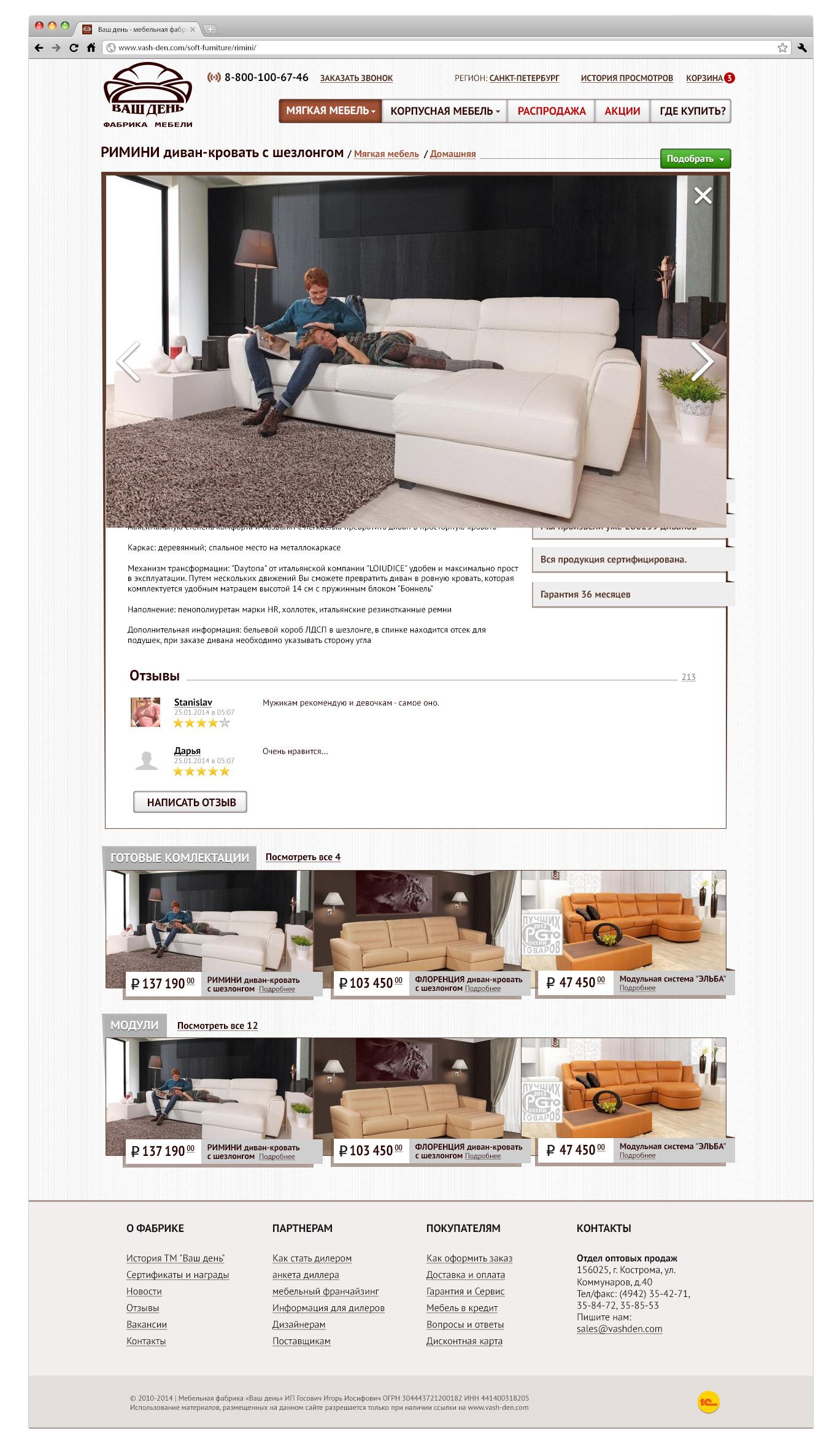 Разработать дизайн для интернет-магазина мебели фото f_89152f365782f9df.jpg