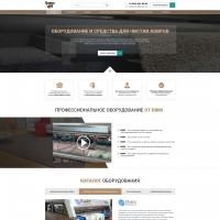 Сайт оборудования для химчисток