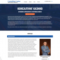 Сайт КонсалтингКазино