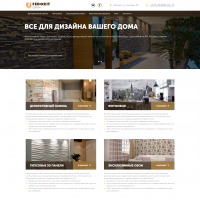Сайт компании Федорит