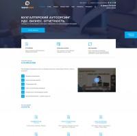 Сайт услуг бухгалтерского сопровождения