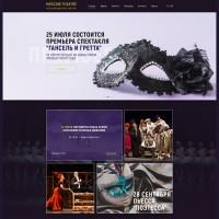 Московский театр классического балета