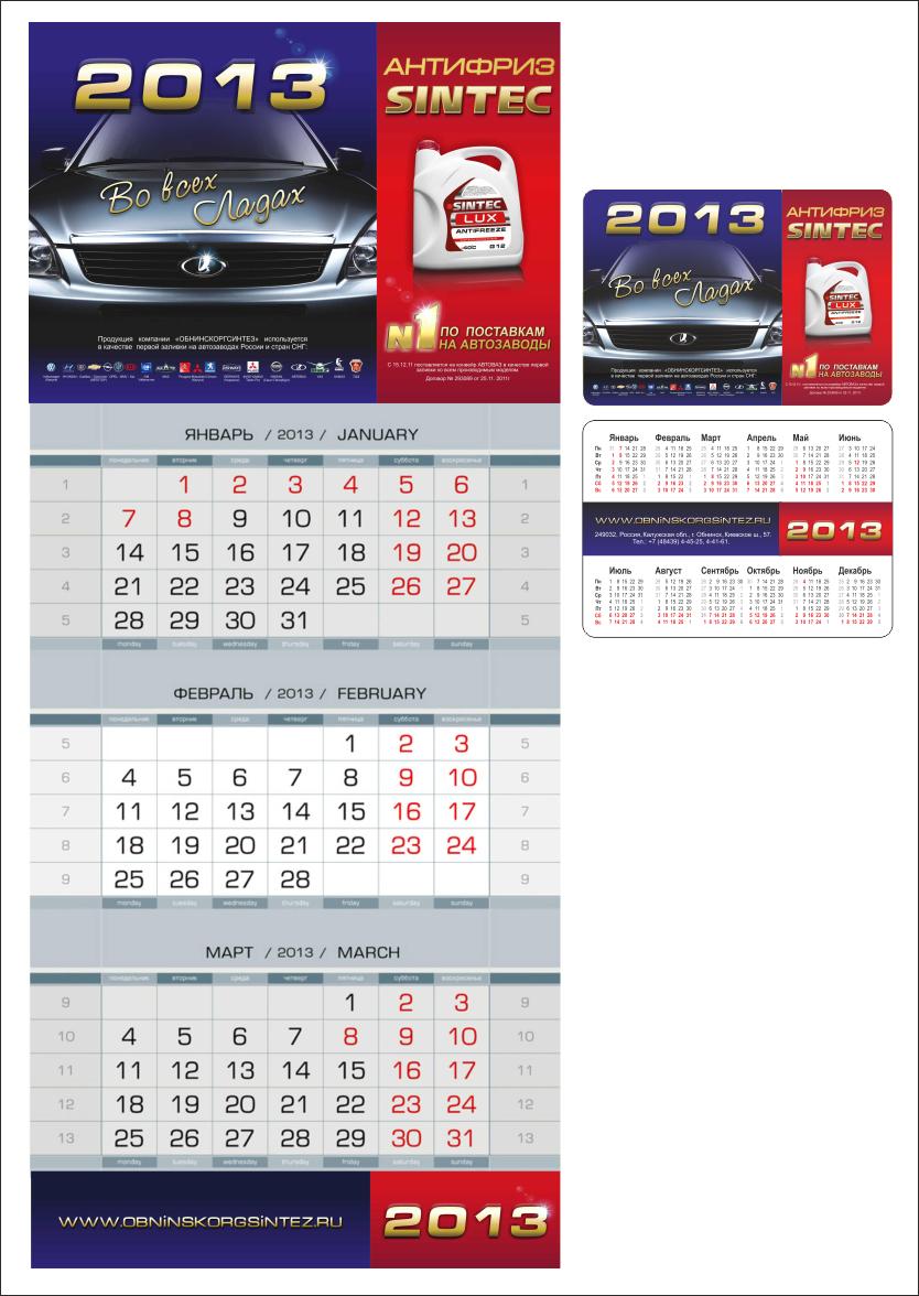 Разработка дизайна календарей на 2013г для Обнинскоргсинтез