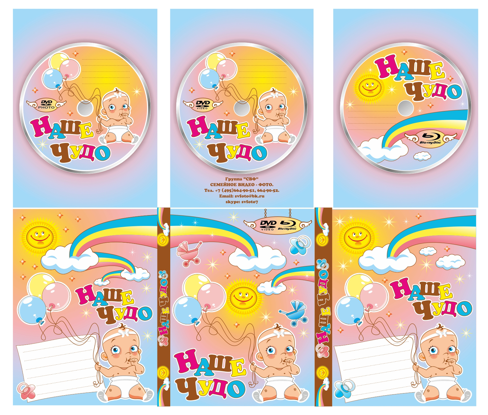 Диски для детского видео и упаковка для них (работа с UNIPRES)