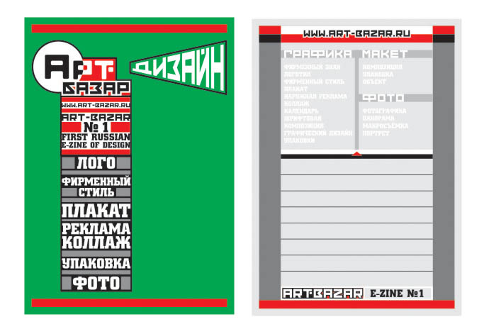 FlyCards для веб-журнала Арт-базар