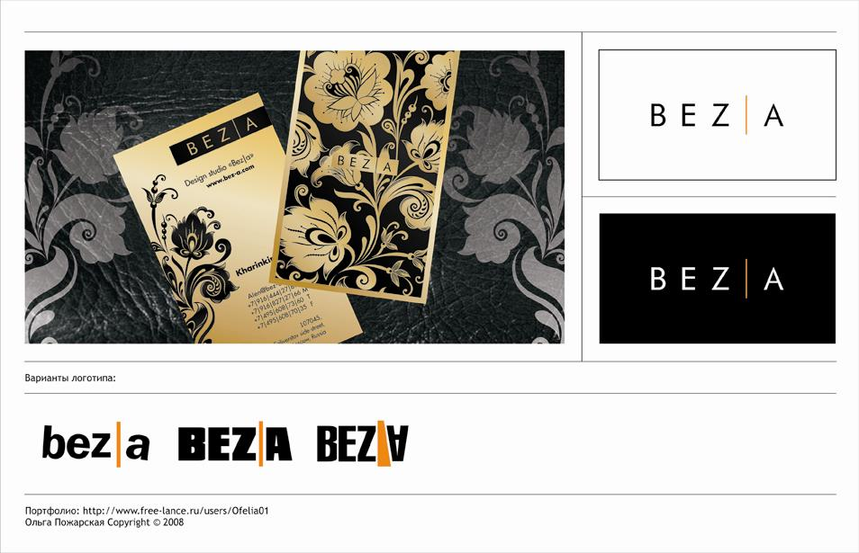 Архитектурно-дизайнерская студия BEZ-A