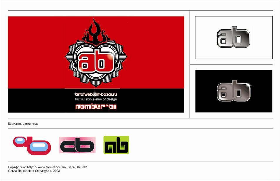 Логотип веб-журнала Арт-Базар