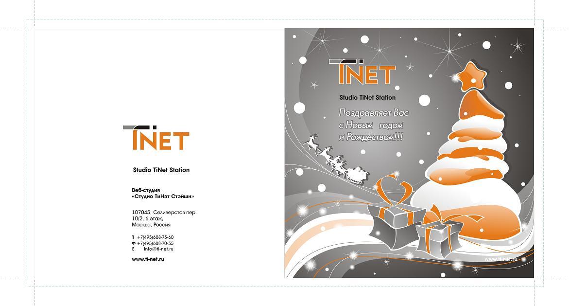 Открытка Новогодняя для Tinet