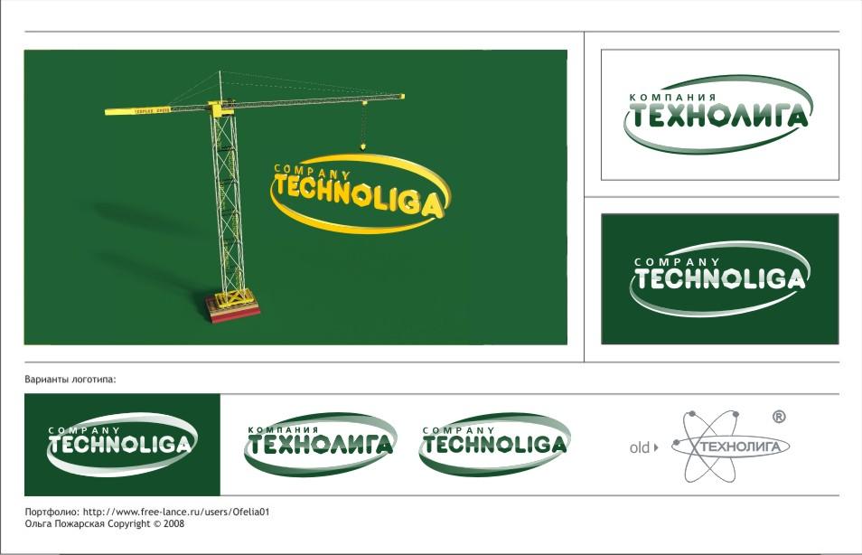 Ре-дизайн логотипа для ЗАО «ТЕХНОЛИГА»