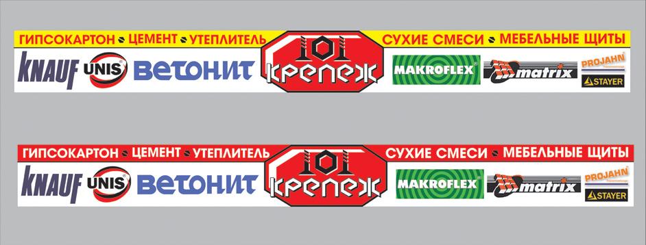 """Баннер для """"КРЕПЁЖ 101"""""""