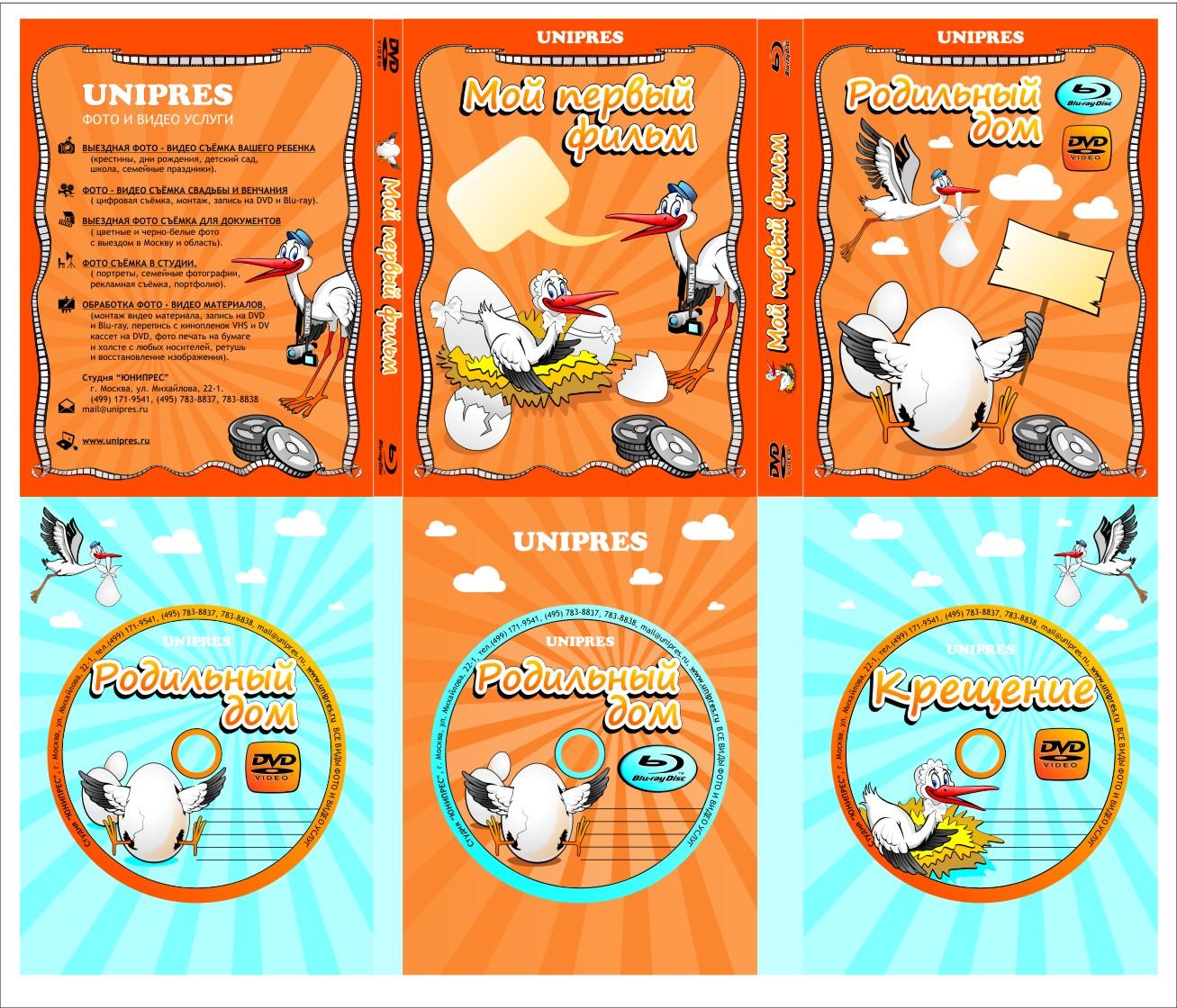 Упаковка для дисков UNIPRES