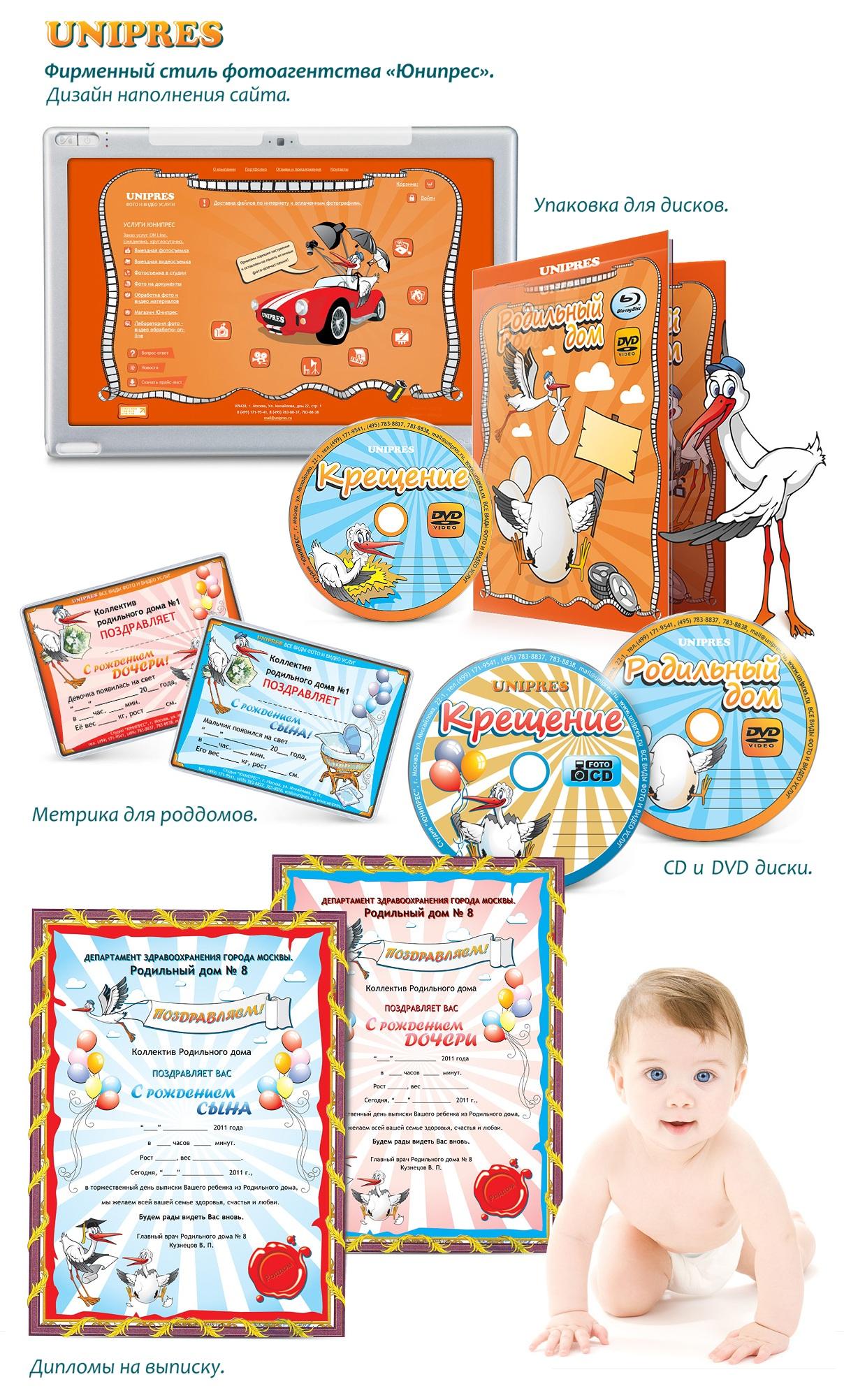 Серия упаковок для UNIPRES