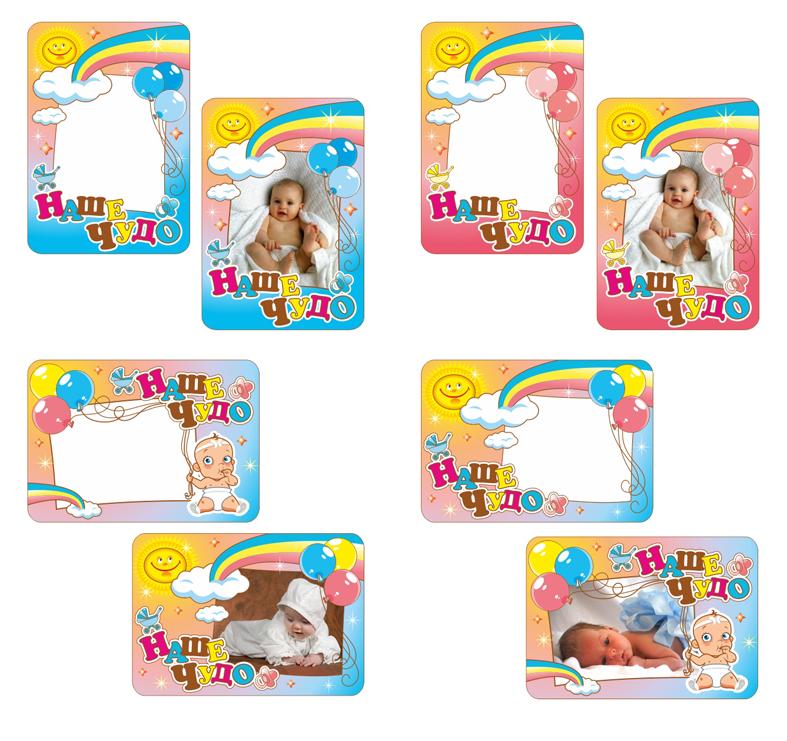 Магниты-фоторамки для новорожденных) UNIPRES