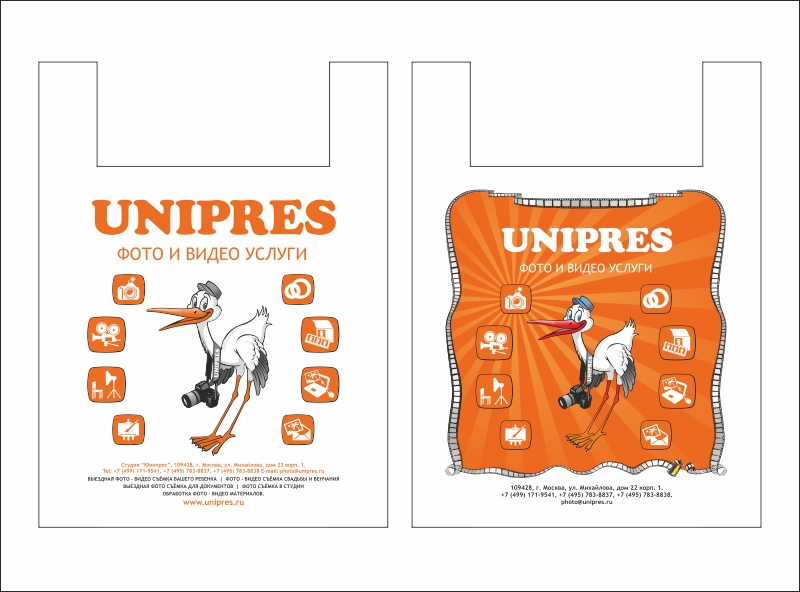 Пакеты-майки для UNIPRES