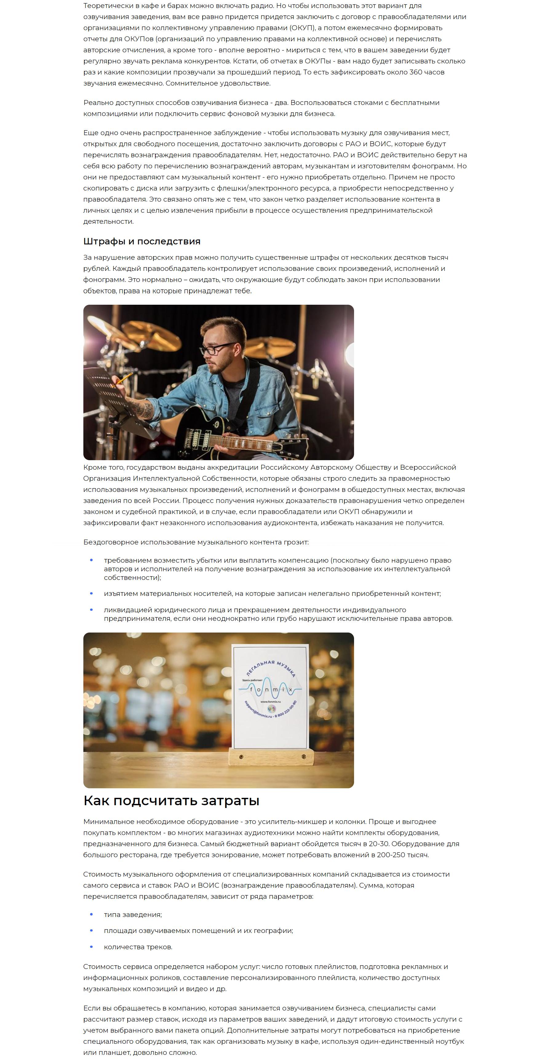 Статьи для блога компании, предлагающей фоновую музыку