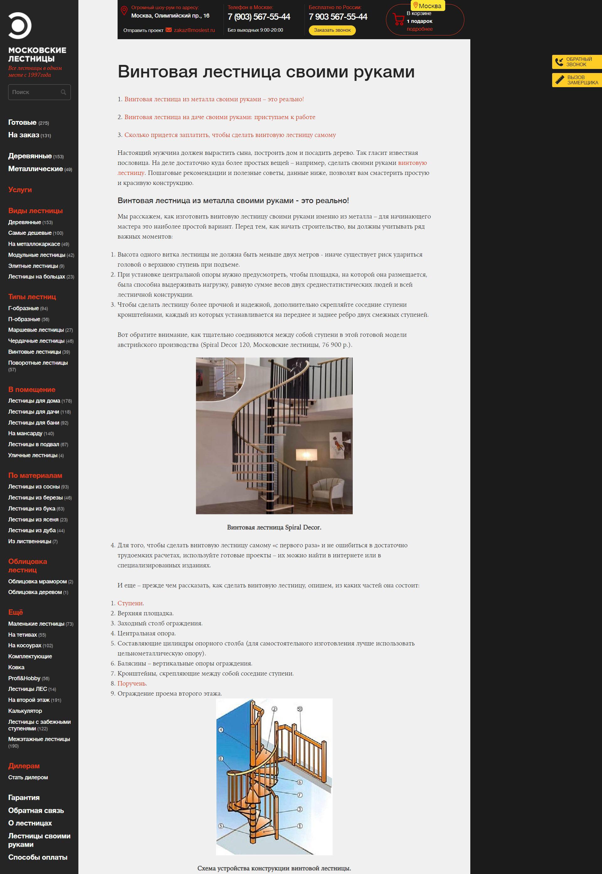 Статьи для изготовителя лестниц