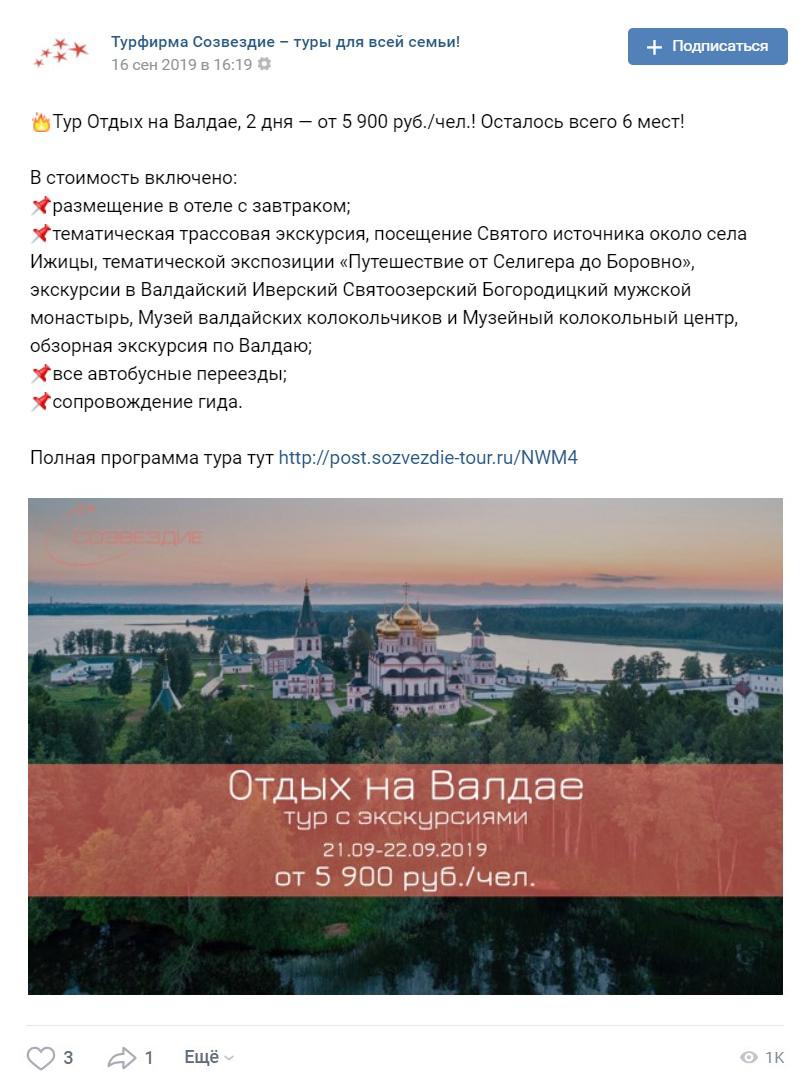 Туристическая компания «Созвездие» - контент, ведение