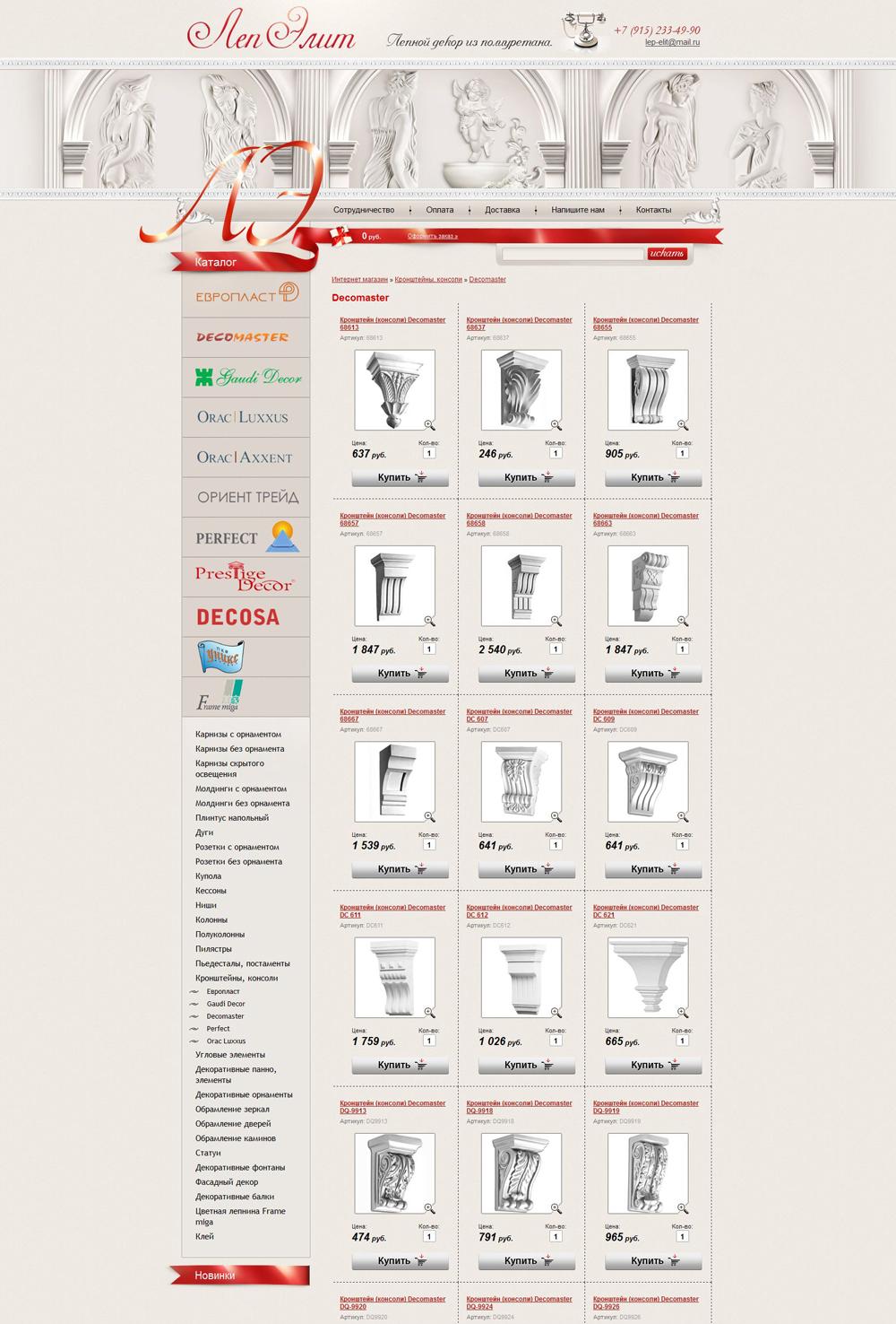 Интернет-магазин лепнины Lep-elit.ru