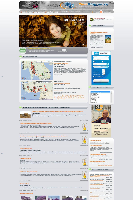 Портал путешествий TourBlogger.ru