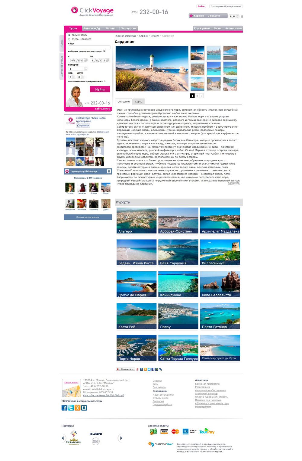 Описания курортов для туристической компании