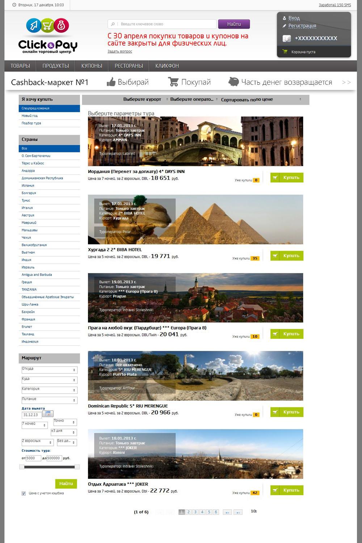 Подготовка иллюстраций для портала Click-and-Pay