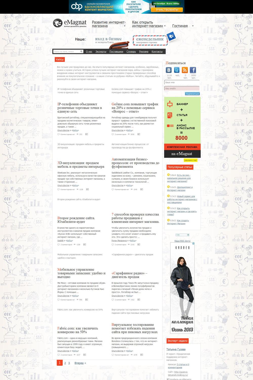 Журнал электронной коммерции EMagnat