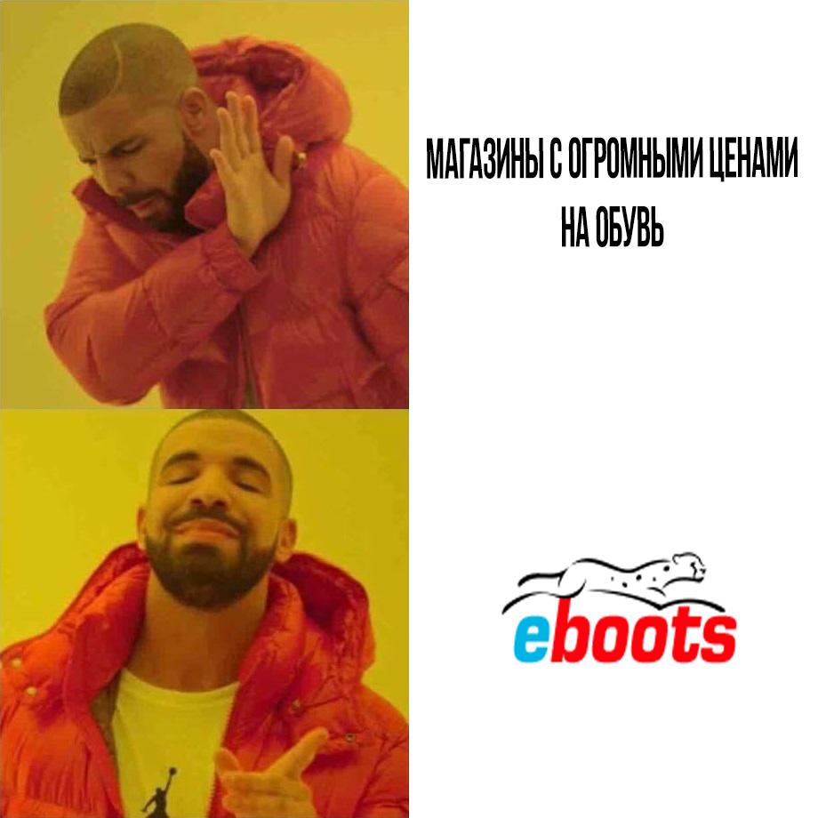 Создать мемы для магазина кроссовок Eboots, нативная реклама фото f_9465a4b9b8050ed9.png