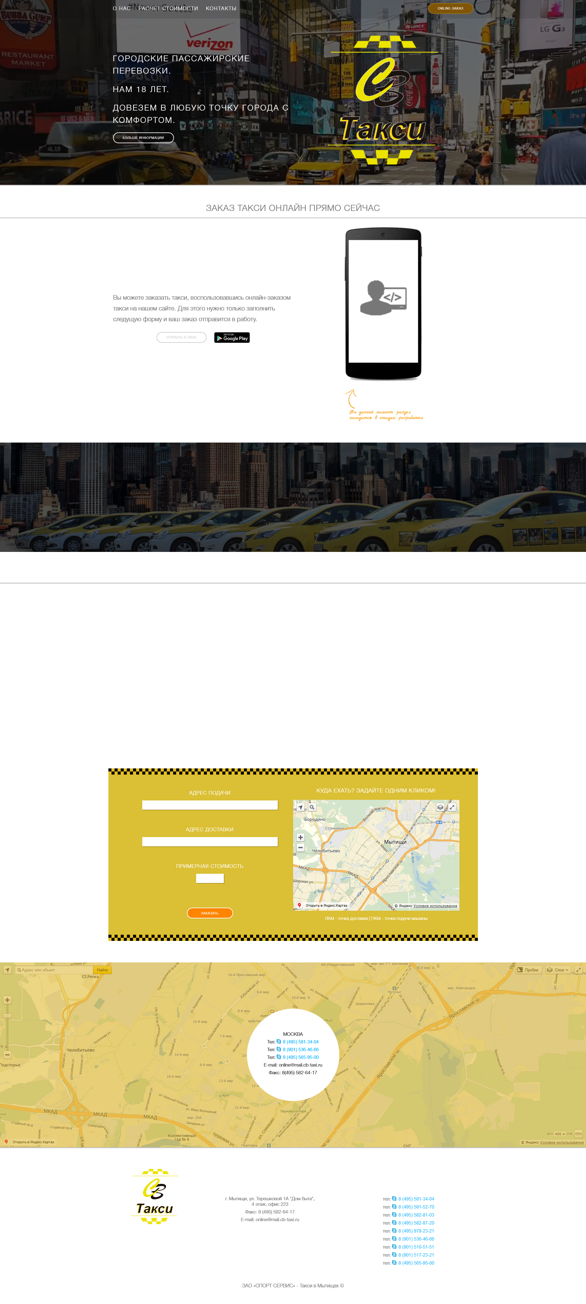 СВ такси