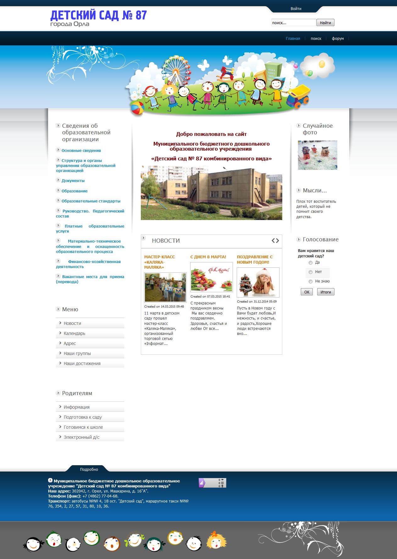 «Детский сад № 87 комбинированного вида»