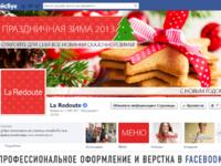 Создание iFrame-приложения на странице Facebook