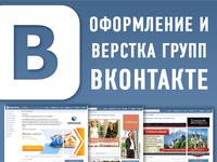 Оформление и дизайн группы/паблика вконтакте