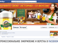 Оформление обложки и аватара на странице Facebook