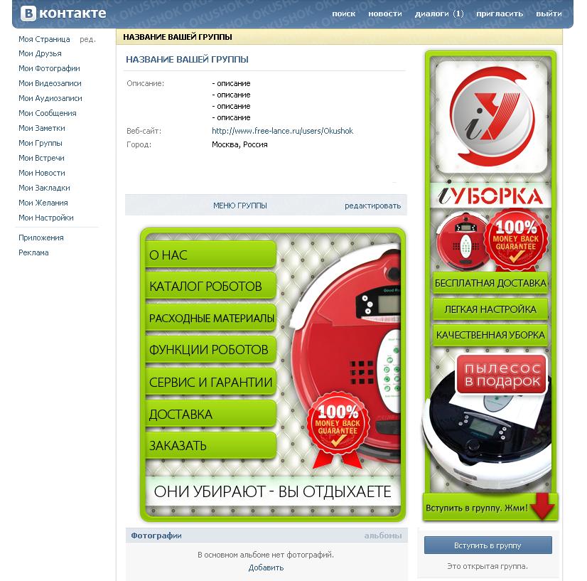 Верстка группы Вконтакте (iУборка)
