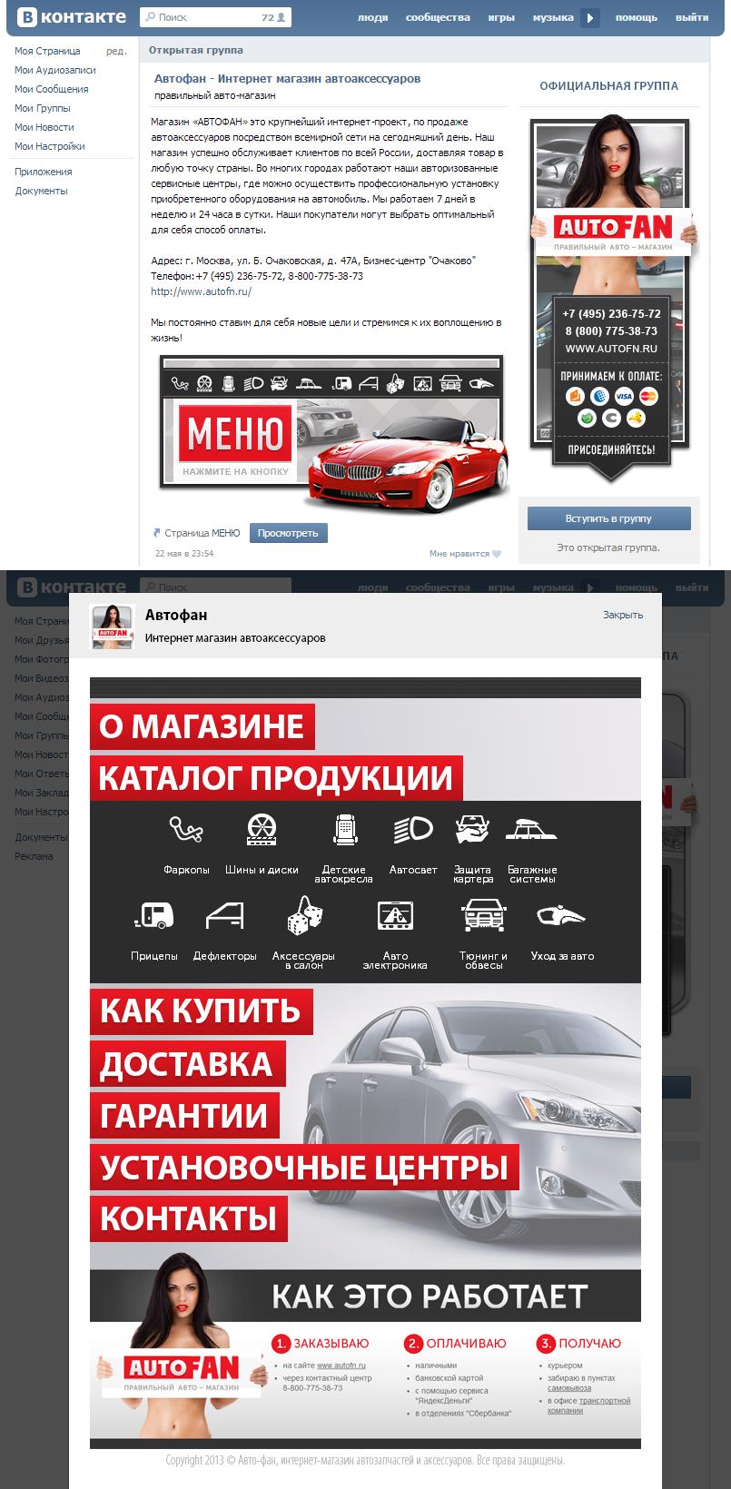 """Дизайн группы ВКонтакте """"Autofn.ru"""""""