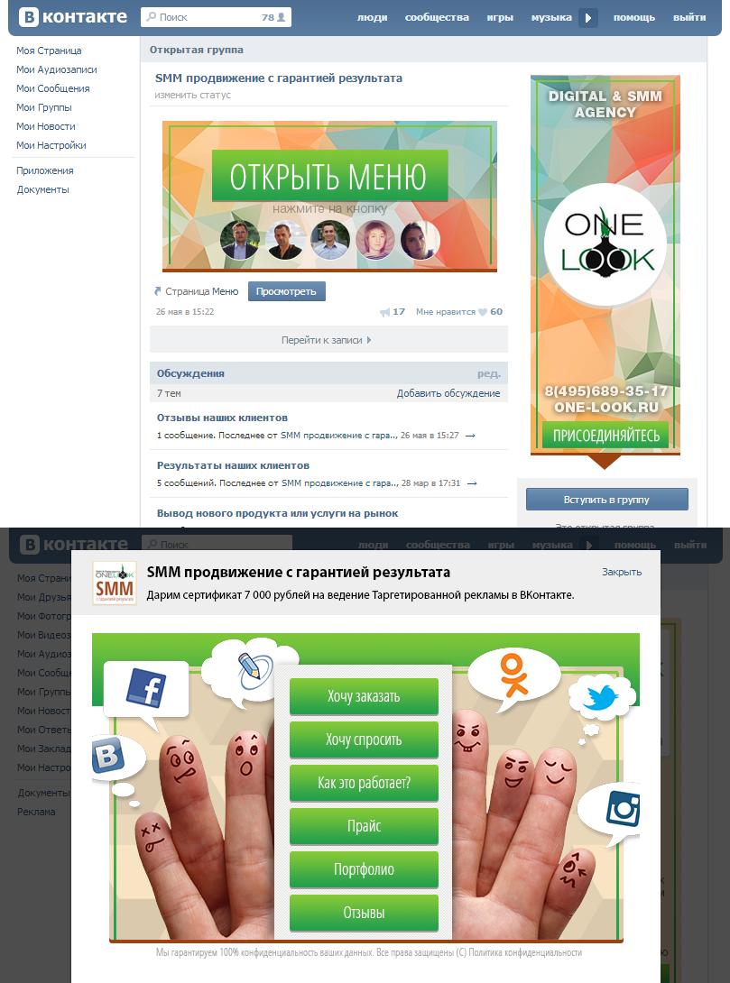 """Дизайн группы ВКонтакте """"OneLook"""""""