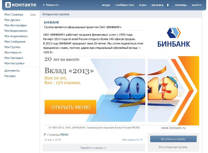 Дизайн группы ВКонтакте БинБанк