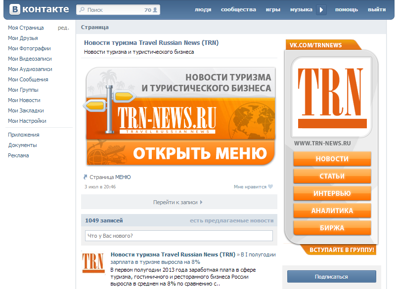 Дизайн группы ВКонтакте TRN-News.ru