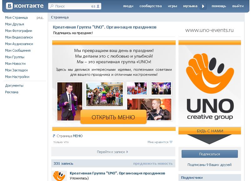 Дизайн группы ВКонтакте (UNO)