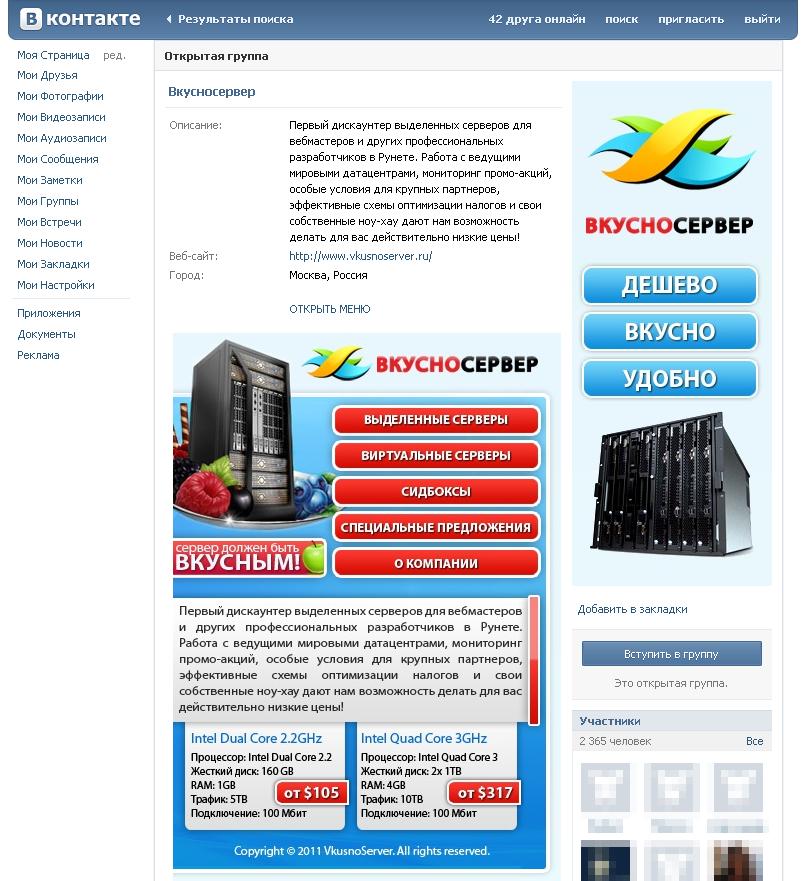 Дизайн группы ВКонтакте (вкусносервер)